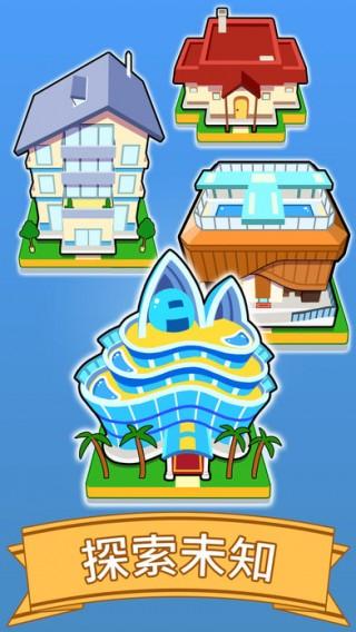 融合都市截图(3)