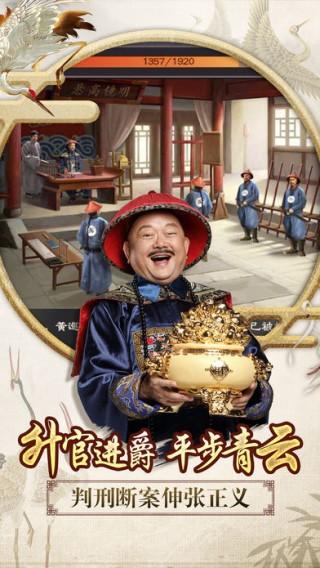 一品官老爷—王刚代言当官手游截图(2)
