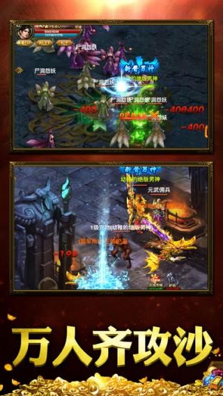 怒砍龙城:王者世界,无双挂机版截图(5)