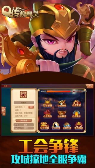 Q传魏蜀吴截图(4)