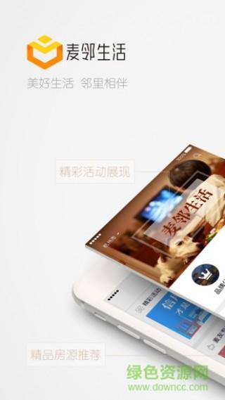 麦邻生活ios手机版截图(3)