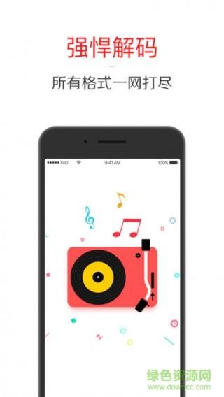 飞傲fiio music软件ios版截图(2)