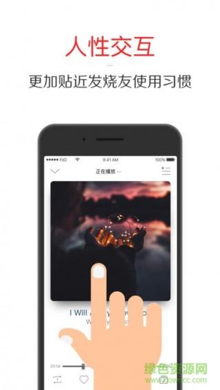 飞傲fiio music软件ios版截图(1)