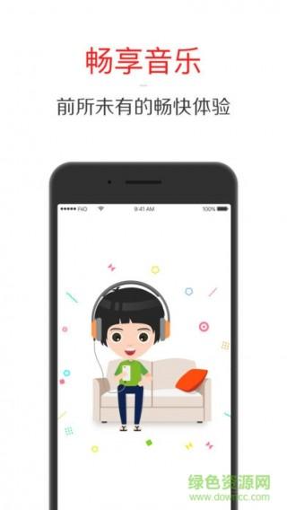 飞傲fiio music软件ios版截图(4)