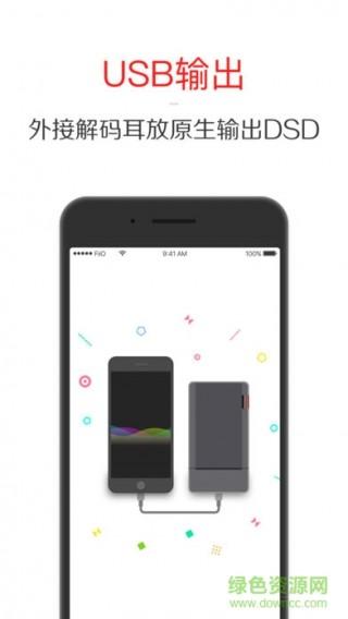 飞傲fiio music软件ios版截图(3)