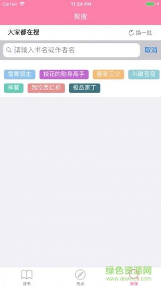 搜书大师苹果版截图(2)