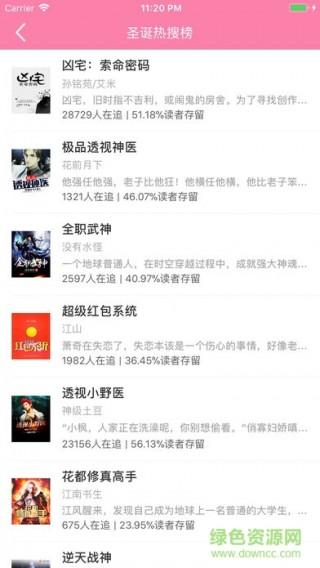 搜书大师苹果版截图(1)