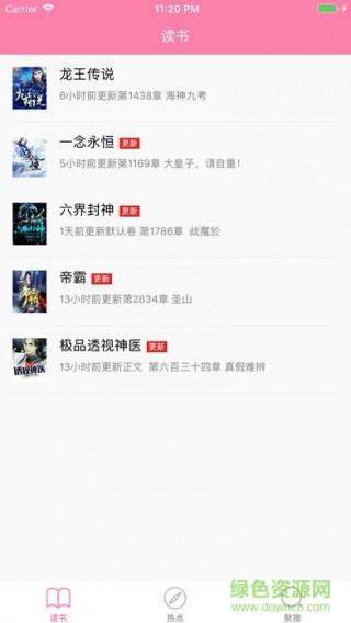 搜书大师苹果版截图(4)