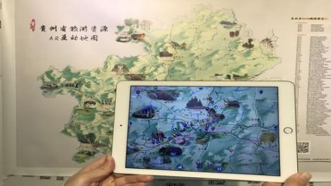 贵州旅游资源AR地图截图(1)