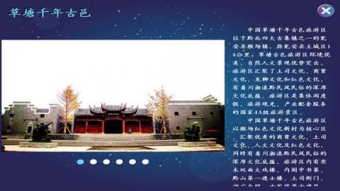 贵州旅游资源AR地图截图(3)