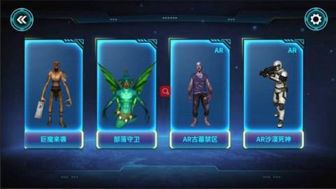 Super AR Game截图(1)