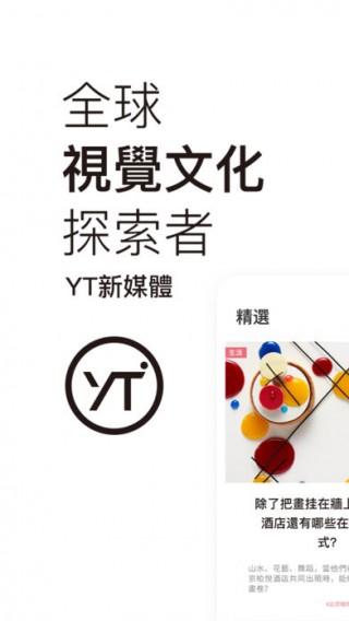 YT新媒體丨國際版截图(1)