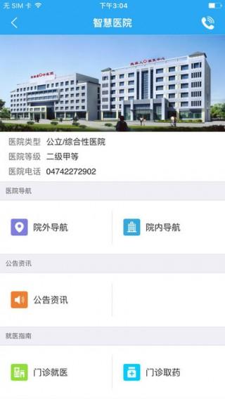 商都县中医院截图(2)