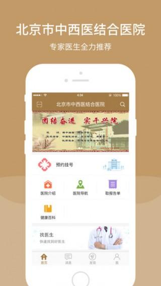 北京中西医结合医院截图(1)