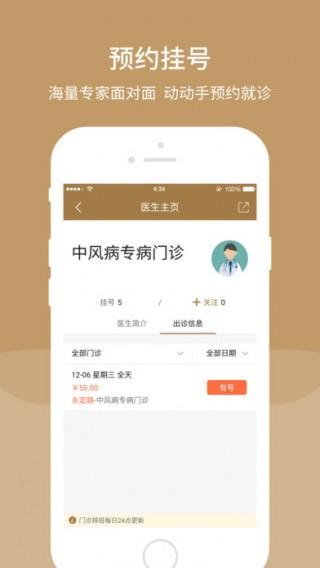 北京中西医结合医院截图(2)
