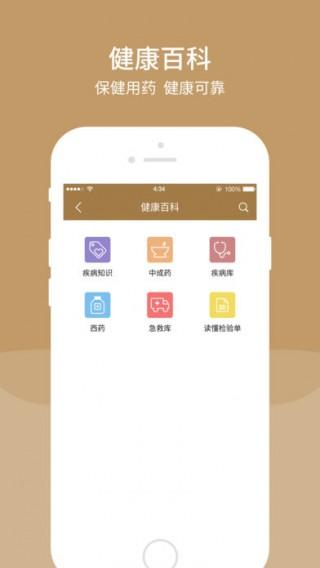 北京中西医结合医院截图(4)