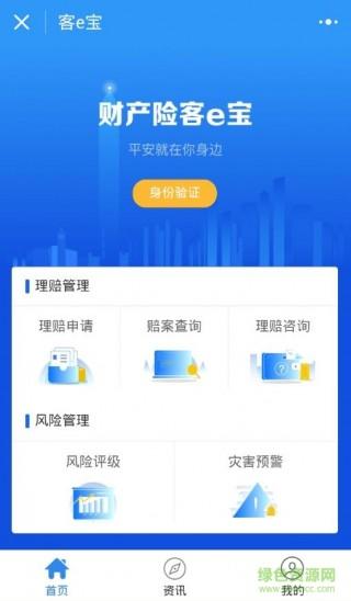 平安客e宝app截图(2)