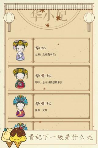 清宫Q传截图(1)