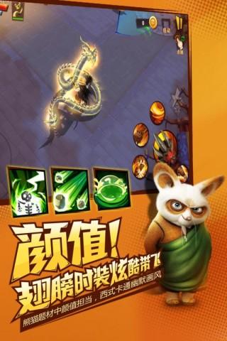 功夫熊猫3截图(5)