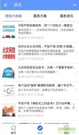 平安客e宝app截图(3)
