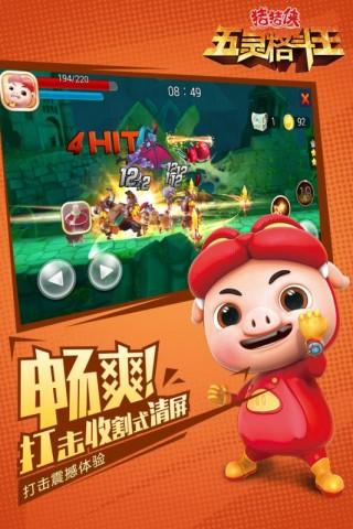 猪猪侠五灵格斗王游戏手机安卓版截图(5)