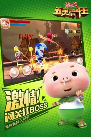 猪猪侠五灵格斗王游戏手机安卓版截图(4)