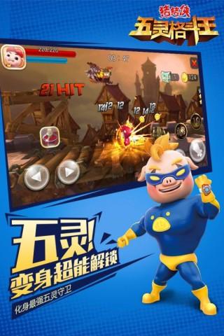 猪猪侠五灵格斗王游戏手机安卓版截图(3)