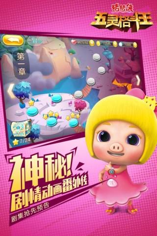 猪猪侠五灵格斗王游戏手机安卓版截图(2)