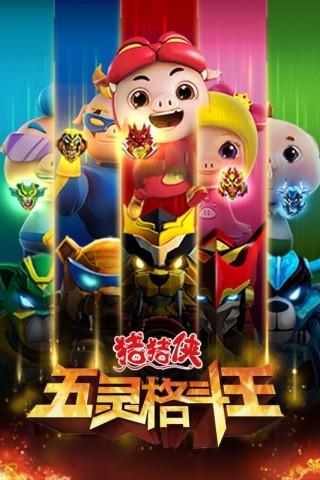 猪猪侠五灵格斗王游戏手机安卓版截图(1)