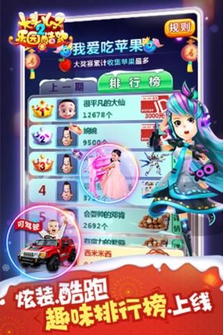 大头儿子2乐园酷跑手机游戏安卓版截图(4)