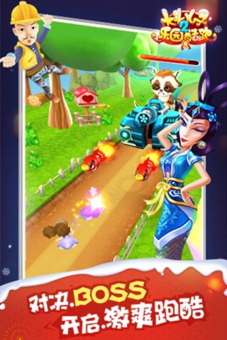 大头儿子2乐园酷跑手机游戏安卓版截图(1)