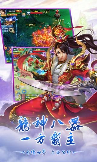 仙魔纪 百度版截图(4)