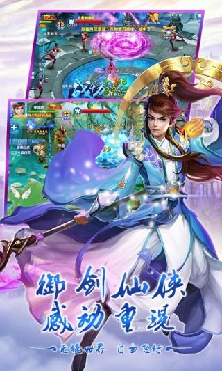仙魔纪 百度版截图(3)