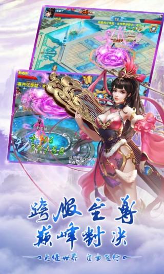 仙魔纪 百度版截图(5)