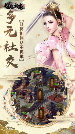 耀世大唐截图(4)
