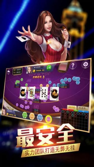 棋牌游戏电玩城截图(4)