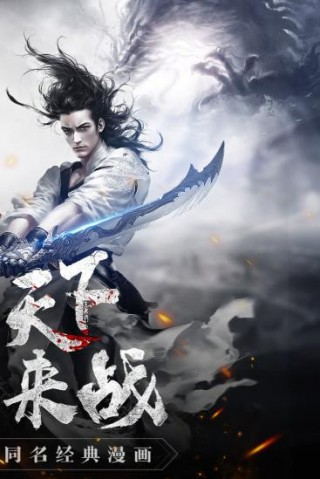 风云2-送绝世好剑截图(5)