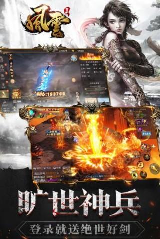 风云2-送绝世好剑截图(4)