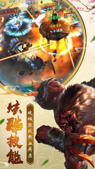 西游万妖之城截图(5)