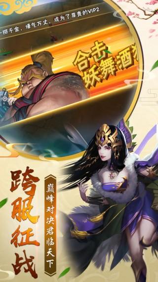 西游万妖之城截图(1)