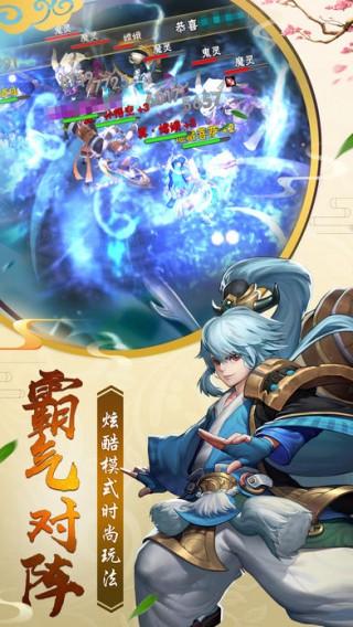 西游万妖之城截图(2)
