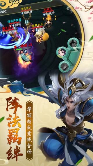 西游万妖之城截图(4)