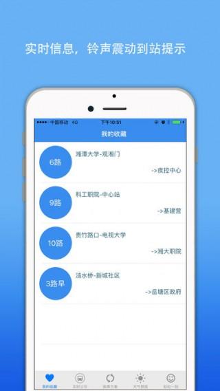湘潭公交实时查询截图(2)