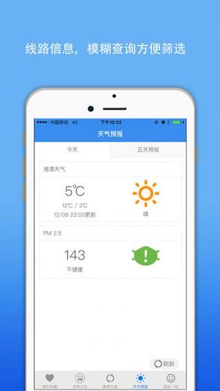 湘潭公交实时查询截图(4)