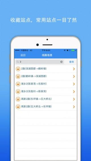 湘潭公交实时查询截图(3)