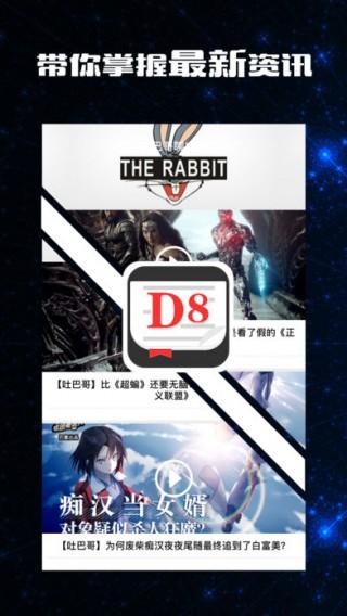 D8在线截图(3)