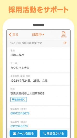 求人ジャーナル応募管理截图(3)