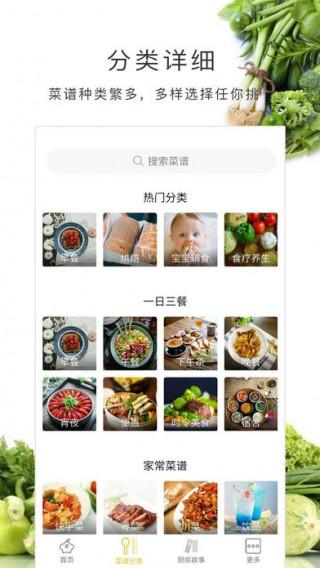 素食沙拉,食疗保健菜谱截图(2)