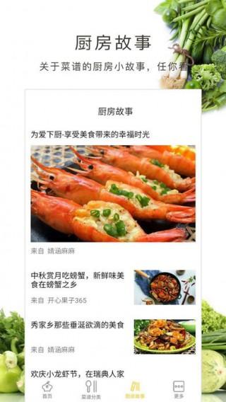 素食沙拉,食疗保健菜谱截图(4)