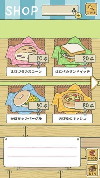 旅行青蛙修改版截图(4)